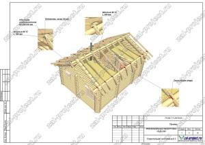 Пример проекта из бревна Стропильная система вид 2
