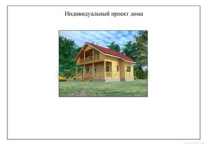 Пример проекта дома из бруса титул