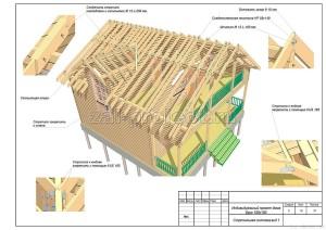 Пример проекта дома из бруса - Стропильная система - вид 1