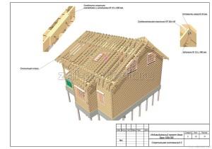 Пример проекта дома из бруса - Стропильная система - вид 3
