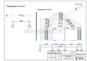 Пример проекта дома из бруса - Порядовка по оси Е; Ж