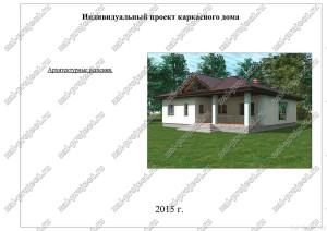 Пример проекта каркасного дома Титул