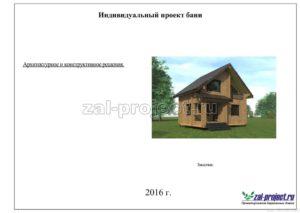 Титул пример проекта дома из клееного бруса