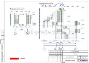 Порядовка по оси А; Б пример проекта дома из клееного бруса